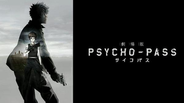 劇場版 PSYCHO-PASS サイコパス 無料 動画 高画質