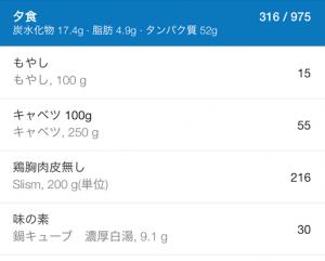 ダイエット ご飯 楽 男 メニュー