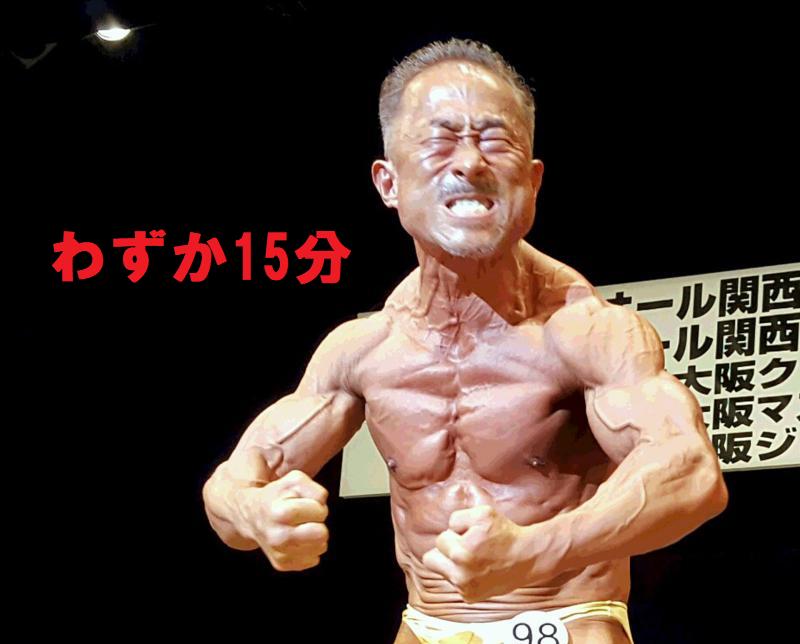 ボディビル 角田信明