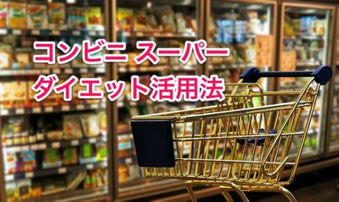 ダイエット 食事 コンビニ スーパー 減量