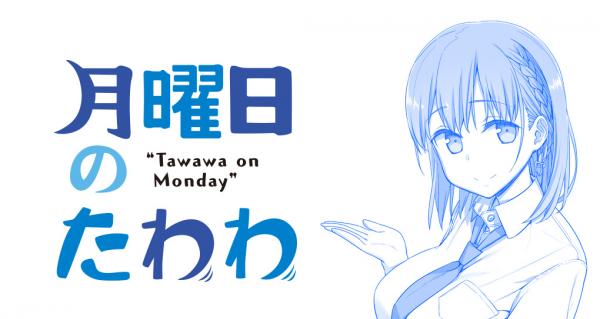 アニメ 月曜日のたわわ 動画 無料