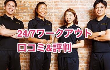 24/7ワークアウト 評判 ジム 口コミ
