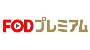 FOD フジテレビオンデマンド 解約 登録