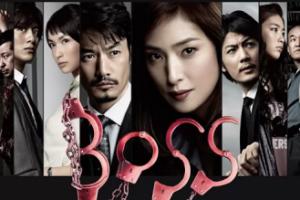 boss ドラマ 無料