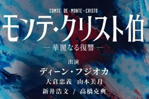 モンテ・クリスト伯 無料 ドラマ 動画
