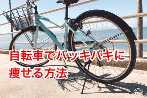 自転車 ダイエット 効果