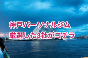神戸 パーソナルジム 比較