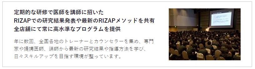 RIZAPトレーナー研修