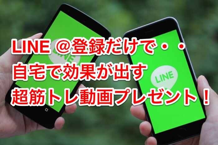 LINE@特典動画プレゼント